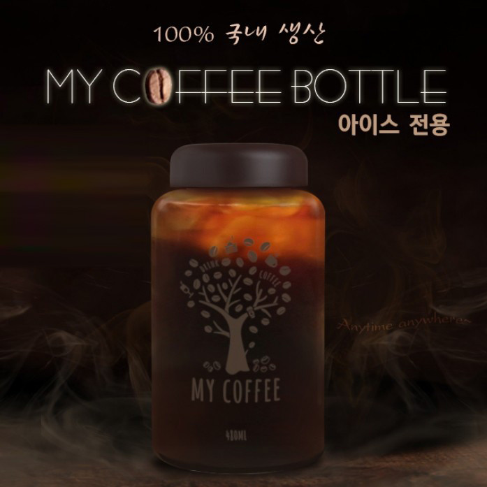 MY COFFEE 보틀 480ml